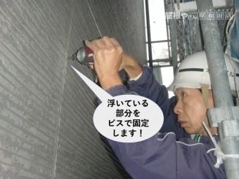 貝塚市のサイディングの浮きをビスで固定