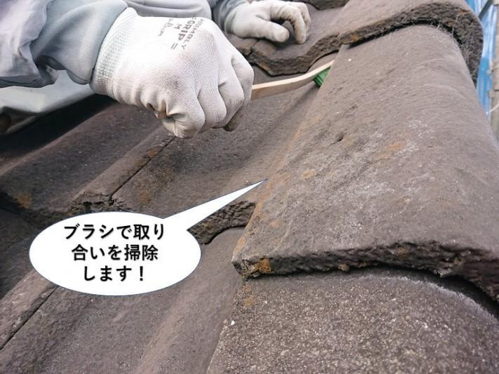 岸和田市のケラバの瓦をブラシで取り合いを掃除します