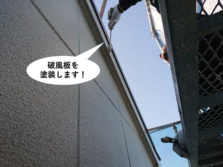 岸和田市の破風板を塗装します