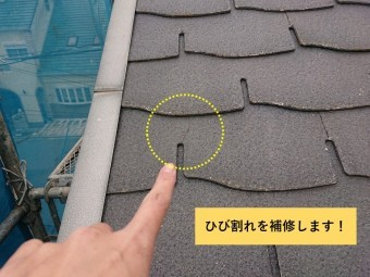 熊取町のスレートのひび割れを補修します