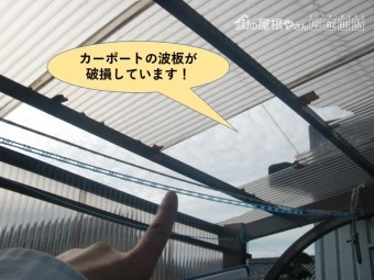 岸和田市のカーポートの波板が破損