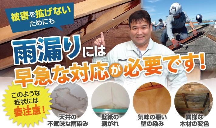 雨漏りの点検・補修は街の屋根やさん岸和田店にお任せ下さい