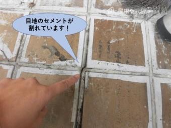 岸和田市のバルコニーの目地のセメントが割れています!