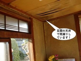 和泉市の玄関の天井で雨漏りしています