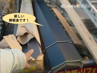 岸和田市で使用する新しい棟板金です!