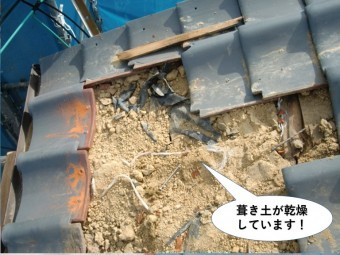 忠岡町の屋根の葺き土が乾燥しています