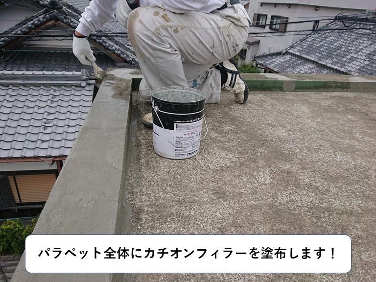 和泉市の陸屋根のパラペット全体にカチオンフィラーを塗布します