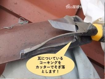 岸和田市の瓦についているコーキングを落とします