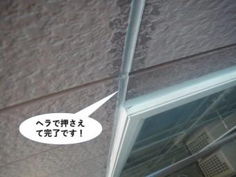 和泉市の外壁目地のシーリングをヘラで押さえて完了です