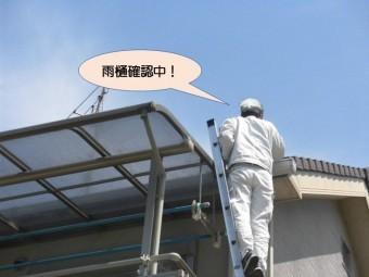 岸和田市門前町の雨樋確認中!