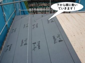 岸和田市でゴムアスルーフィングを下から順に敷いていきます