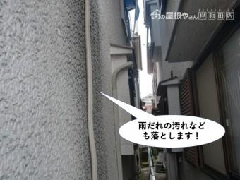 熊取町の外壁の雨だれの汚れなども落とします