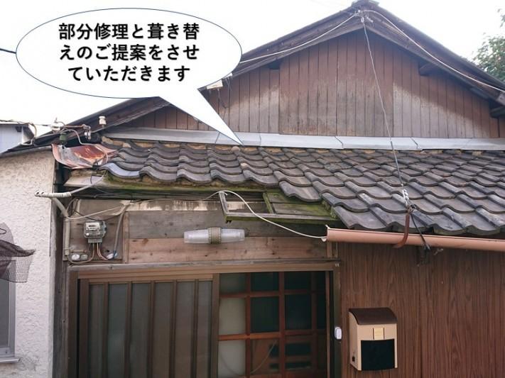 貝塚市の玄関屋根の部分修理と葺き替えのご提案をさせていただきます