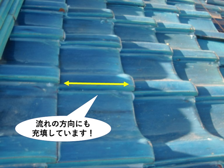 泉大津市の屋根の流れの方向にも充填しています