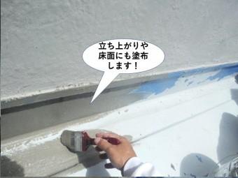 熊取町のベランダの立ち上がりや床面にも塗布
