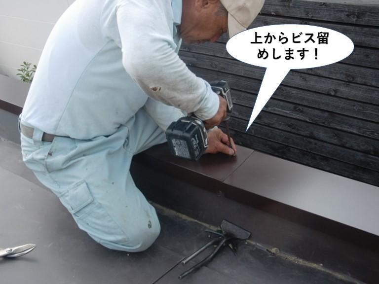 岸和田市の板金の上からビス留めします