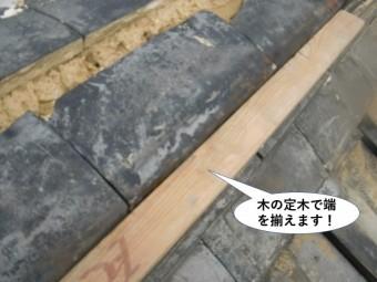 岸和田市の棟ののし瓦を木の定木で端を揃えます