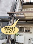 泉大津市の波板を仮撤去