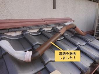 貝塚市の這樋を撤去しました