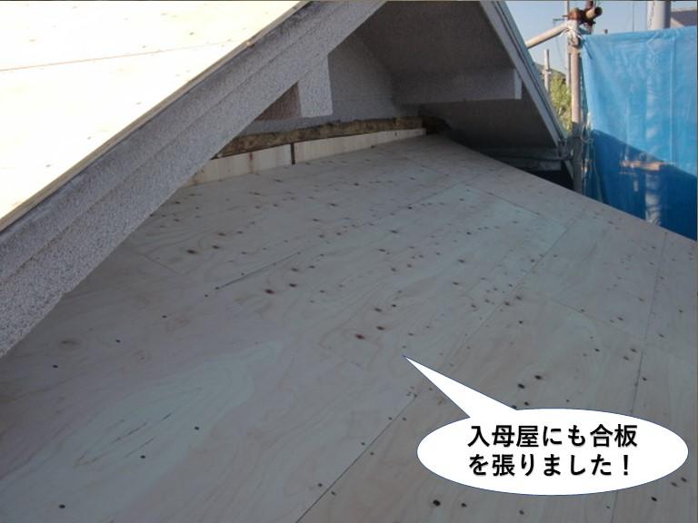 岸和田市の入母屋にも合板を張りました