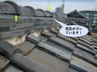 貝塚市の冠瓦がズレています