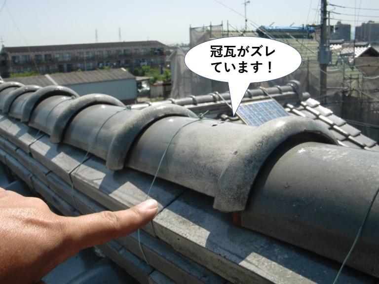 泉大津市の冠瓦がズレています