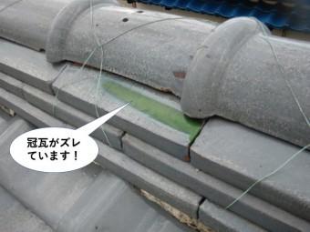 阪南市の冠瓦がズレています