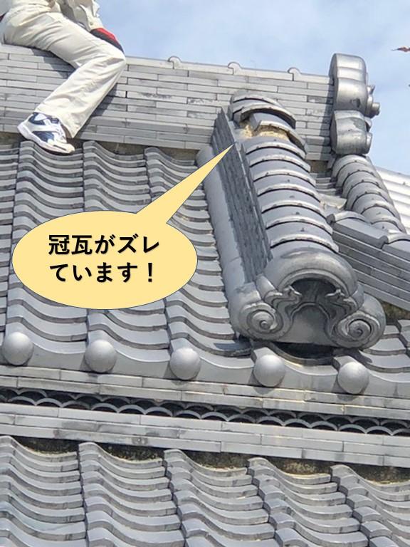 岸和田市の冠瓦がズレています
