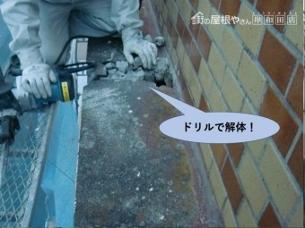 岸和田市の庇をドリルで解体