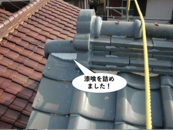 熊取町の棟巴の下に漆喰を詰めました