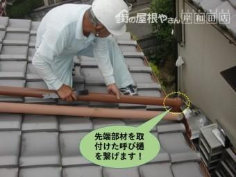 岸和田市で先端部材を取付けた軒樋を繋げます