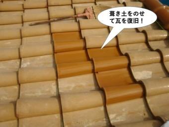 和泉市の葺き土をのせて瓦を復旧