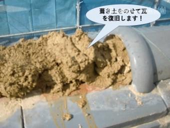 泉佐野市の棟に葺き土をのせて瓦を復旧