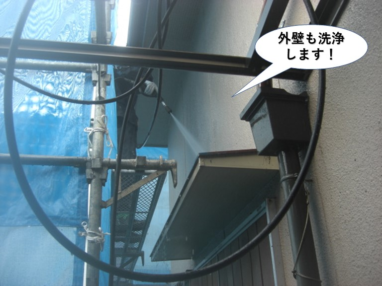 岸和田市の外壁も洗浄します