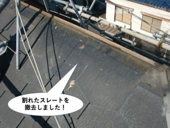 和泉市の割れたスレートを撤去しました