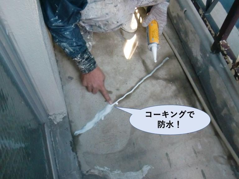 岸和田市のベランダの床をコーキングで防水