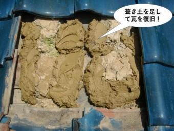 岸和田市の屋根に葺き土を足して瓦を復旧