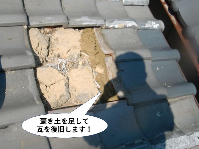 忠岡町の屋根の葺き土を足して瓦を復旧