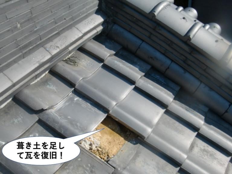 阪南市で葺き土を足して瓦を復旧