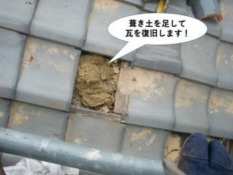 和泉市の屋根に葺き土を足して瓦を復旧