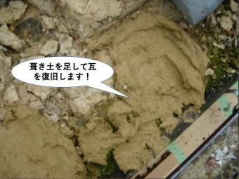 和泉市の葺き土を足して瓦を復旧