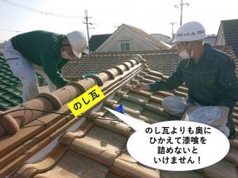 熊取町の漆喰詰め直しでのし瓦よりも奥で仕上げます