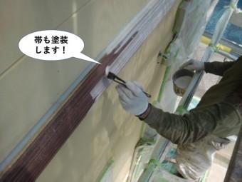 阪南市の外壁の帯も塗装します