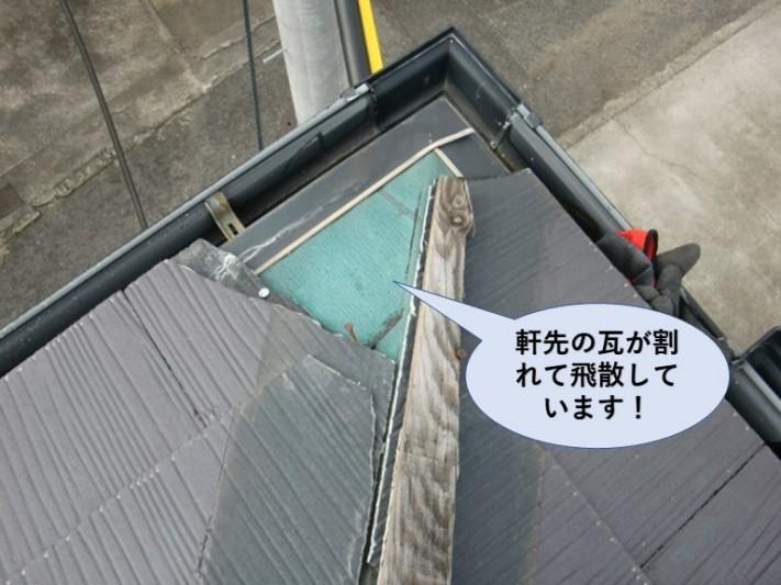 岸和田市の軒先の瓦が割れて飛散