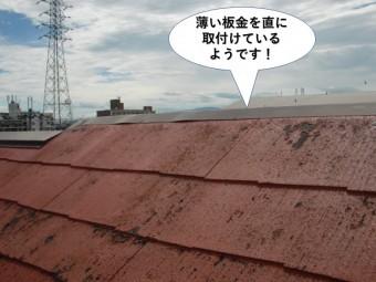 泉佐野市の棟に薄い板金を直に取付けているようです