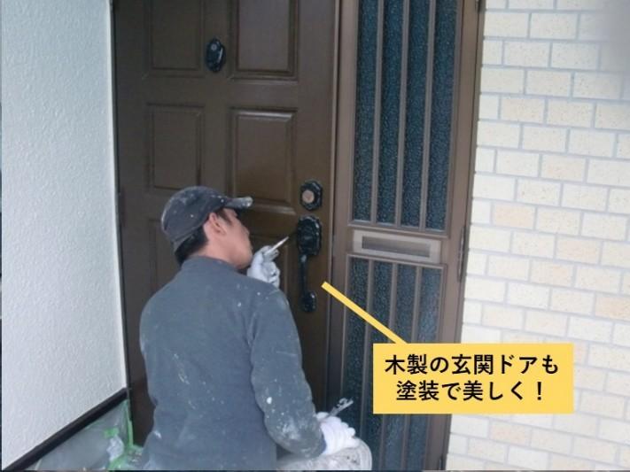 貝塚市の木製の玄関ドアも美しく