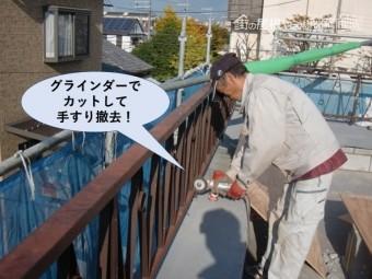 岸和田市の陸屋根の手すりをグラインダーでカットして手すり撤去