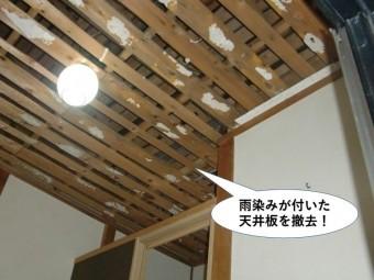 岸和田市の雨染みが付いた天井板を撤去
