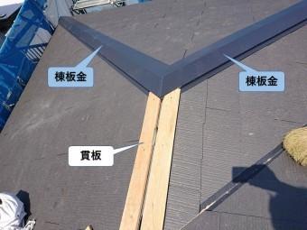 棟板金と貫板