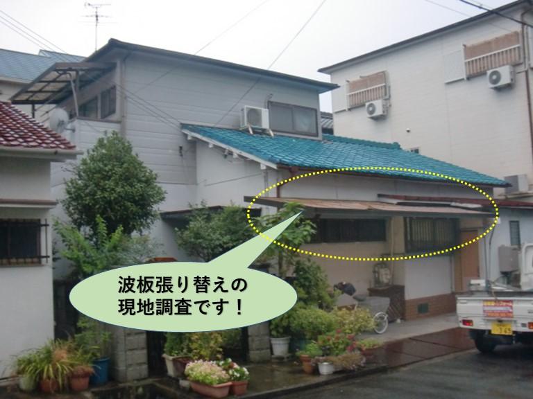 岸和田市の波板張り替えの現地調査